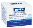 Nivea ( Bərpa ücün gecə kremi )