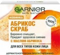 Скраб для лица Garnier Абрикос Очищающий и придающий сияние коже